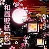 幻想◆和風壁紙【桜】