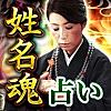 姓名魂占い【占い師・即應翠蓮】TV・芸能人絶賛の的中名前占い