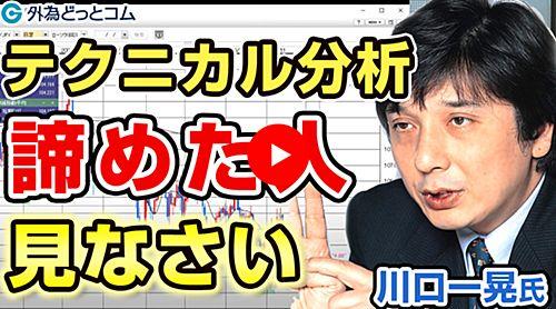 ダイジェスト FX【セミナー】テクニカル分析を諦めた人、見なさい「川口一晃氏」 2020/12/11