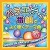 マジック・ショーのBGM オリーブの首飾り ORIGINAL COVER