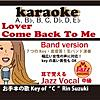 Lover come back to me (key of C/ Band Version Rin Suzuki Vocal Demo)
