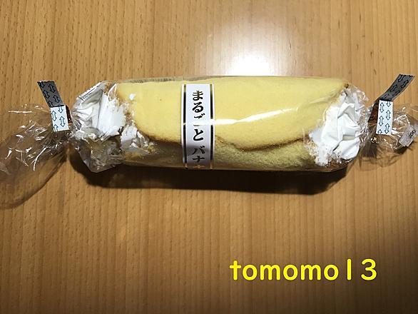 バナナ まるごと