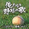 六甲おろし(阪神タイガースの歌)