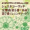 交響曲第5番ニ短調作品47 第4楽章(ライヴ)