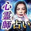 当てすぎTV自粛の占い【心霊占い師SHIN-HA】霊磁波占い