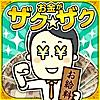 毎日が給料日v(^^)v ザクザクお金を増やすアプリ[完全無料]