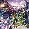 幽霊楽団 ~ Phantom Ensemble(東方妖々夢)VIOLINROCK