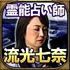 【当たりスギ占い】霊能占い師/流光七奈・霊視占い