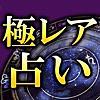 極レア占い【ヘレニズム星占い】