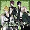 TSUKIPRO THE ANIMATION 主題歌④ Growth「魔法のキズナ」