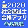 【中央法規】社会福祉士合格アプリ2020一問一答+模擬+過去