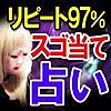 TV絶賛占い◆リピ率97%【占い師マリー・ルウ】