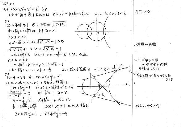演習 メジアン 数学