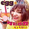 タピオカちょうだい! (egg PARAPARA Version)