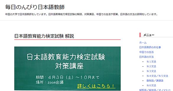 教師 語 のんびり 日本 【日本の言葉】「教師」と「先生」って何が違うの?|日本の言葉と文化