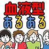 ㊙血液型あるある㊙ - 暇つぶし診断ゲーム