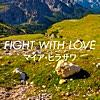 FIGHT WITH LOVE