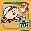 ガンバレ!野球部 - 無料の簡単ミニゲーム!