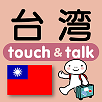 指さし会話台湾華語 touch&talk