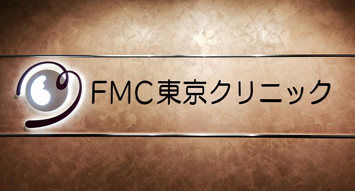 日本産科婦人科学会宛に、公開質問状を送付しました。【全文公開】 - FMC東京 院長室