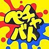 ペチャバト - AR対戦バトル・大乱闘シューティングゲーム