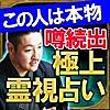 紹介制占い【極上霊視占い】秘蔵占い師・清宮一成