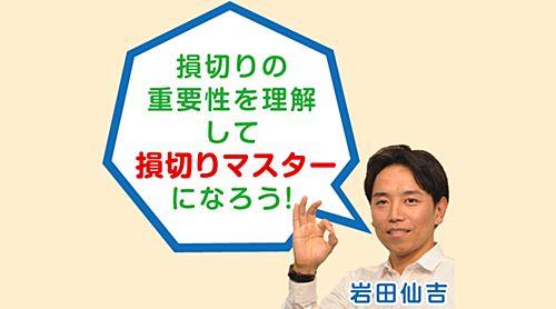 「FXの損切りの重要性を理解して損切りマスターになろう!」岩田仙吉