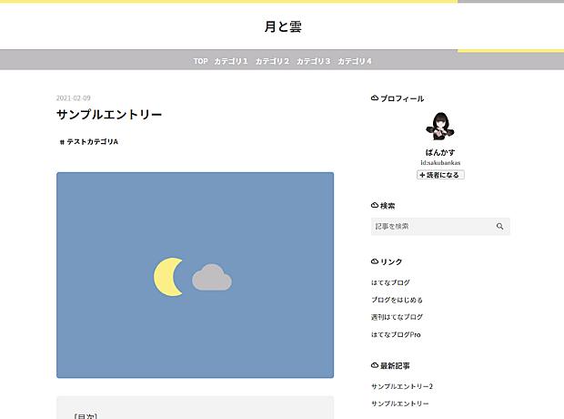 https://blog.hatena.ne.jp/-/store/theme/26006613693302438