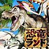 うごく図鑑!恐竜ランド
