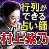 行列ができるTV絶賛占い師 村上紫乃