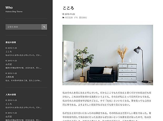 https://blog.hatena.ne.jp/-/store/theme/26006613689426045
