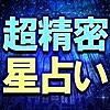 超精密星占い◆星読み占い師 ケントナカイ
