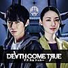Death Come True - デスカムトゥルー