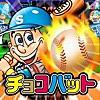 チョコバットスタジアム〜ホームラン王への道〜