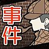 イラスト探偵-謎解き推理ゲーム-