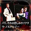 月組 大劇場「パリ、それは悲しみのソナタ/ラ・ノスタルジー」 (宝塚歌劇団・剣 幸、こだま愛)