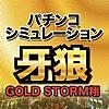 CR牙狼 GOLD STORM 翔 シミュレーター