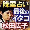 日本最後のイタコ/占い師[松田広子]伝承降霊占い・運命占い