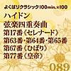 弦楽四重奏曲第77番ハ長調作品76-3,Hob.Ⅲ-77《皇帝》 第2楽章