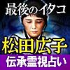 日本最後のイタコ【占い師 松田広子】伝承霊視占い
