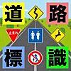 道路標識〓マスター:運転免許取得の学習に!道路標識を憶えよう