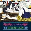 五星三心インスパイア feat.ゲッターズ飯田