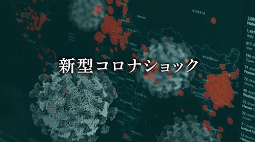 「新型コロナ… 香港国家安全法… 敵対関係に入った米中」武者陵司 新型コロナショック