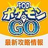 ポケGO最新攻略情報 FORポケモンGO