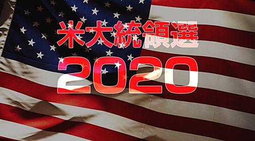 バイデン政権誕生時の経済政策は? 吉崎達彦(双日総研チーフエコノミスト) 米大統領選2020