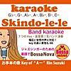Skindo-le-le7つのKey /Band Karaoke-ジャズシンガーのための英語でボサノバ
