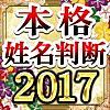 当たりすぎる占い【本格姓名判断2017】