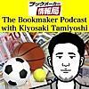 The Bookmaker Podcast with Kiyosaki Tamiyoshi|ブックメーカー情報局