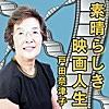 戸田奈津子 素晴らしき映画人生