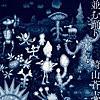 感丘 (with 長谷川白紙)